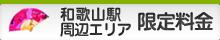 和歌山駅周辺限定料金