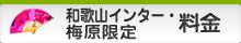 和歌山インター・梅原限定料金
