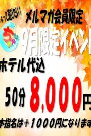 メルマガ特典② 9月限定イベント